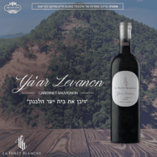 יין יער לבנון