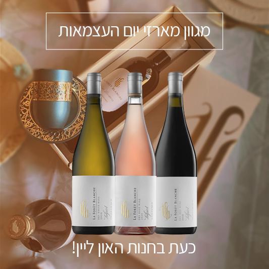 משלוח יין ליום העצמאות