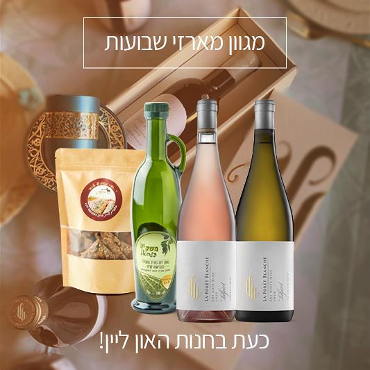 יין איכותי לחג שבועות